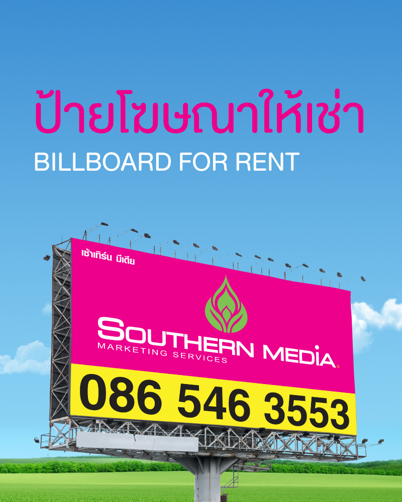 Main image for billboards for rent page