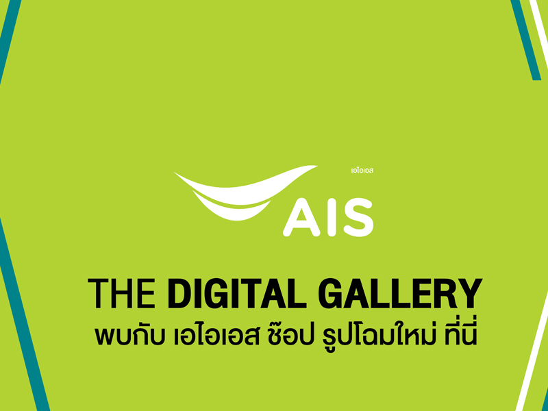 Artwork image AIS