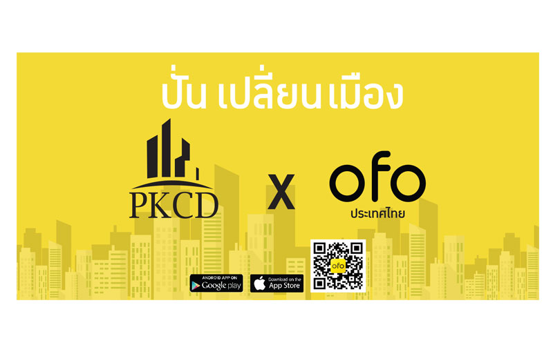 Artwork product: OFO