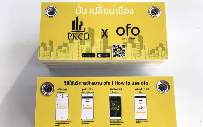 Real-photo product: OFO